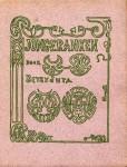 Jan Toorop 1896